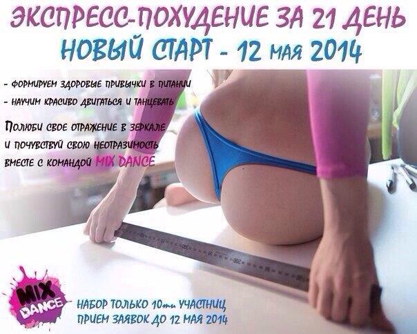 Секс экспресс программа в центре москвы